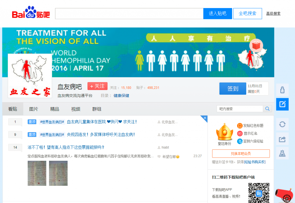 A screenshot of Baidu's hemophilia forum, or tieba. At the top of the screen is a banner advertising World Hemophilia Day 2016.